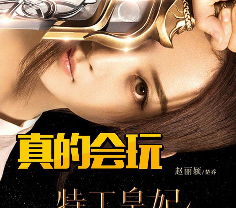 《楚乔传》太会玩,发布横向新海报顺便还能治治颈椎病!