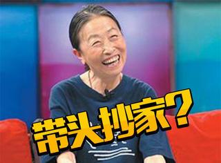 """""""丑娘""""张少华带队抄家新凤霞家?年轻时是极端造反派?!"""
