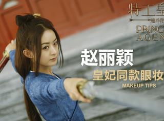 《楚乔传》发布新版海报,八步教你get赵丽颖同款眼妆