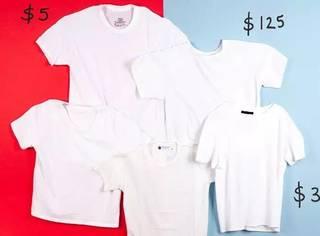 100块和1000块的T恤 区别到底在哪里
