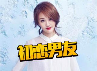郑爽初恋男友曝光?阚清子出面辟谣:只是大学同学