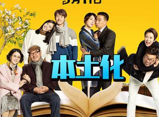 中国翻拍日影,本土化就是狂贴北京标签,导演你是外国人吗?