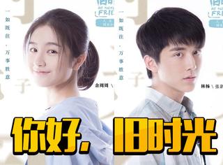 《你好,旧时光》演员公开,男主不是吴磊、王源!
