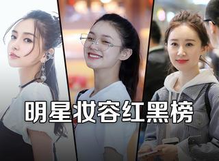 本周明星妆容红黑榜:辣妈AB美得不像话;瘦身后的蒋欣变得清新淡雅!