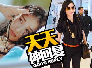 天天神回复:倪妮旅拍美出了新高度,张柏芝新恋情又是咋回事?