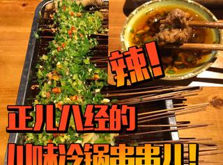 """北京竟然还有可以吃的""""定海神针"""",连高晓松都爱,快长草!"""
