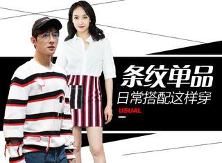 条纹单品日常怎么穿?答案就写在杨洋、刘雯、宋茜的造型里!