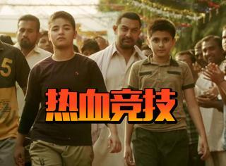《摔跤吧!爸爸》票房逆袭,有诚意的电影才能让人喜欢!