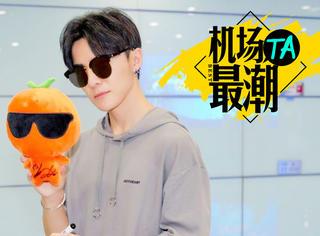 【开奖啦】唐禹哲帅气现身机场,而且还留下了签名橘子玩偶呢~