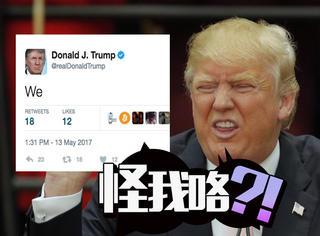 """川普推特只发一个""""We"""",过后还删了,原因也是有点尴尬"""