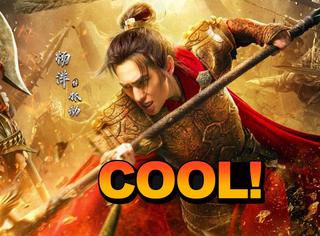 """杨洋帅出新高度,《武动乾坤》""""一武制敌""""海报超燃!"""