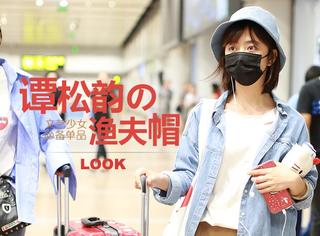 """谭松韵是吃可爱多长大的吧?!但是""""黎晏书""""机场这套Look必须给满分......"""