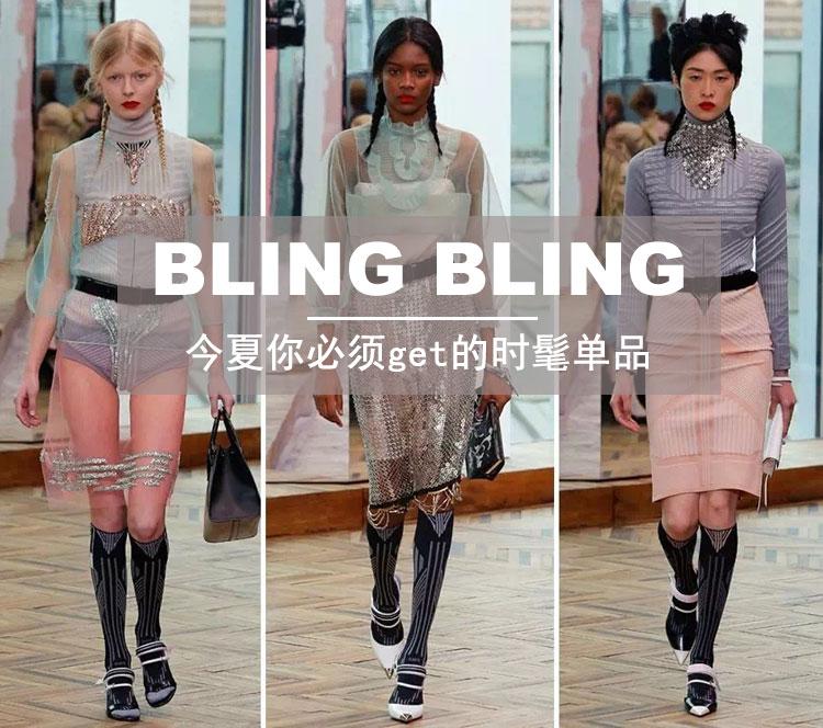 Get到肯豆、宇博最爱的这些bling bling元素,你就可以闪耀一夏了!