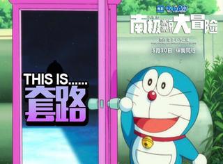 《多啦A梦》最新剧场版定档!今年还去影院看蓝胖子!