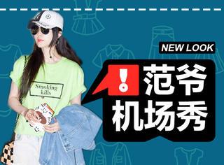 范爷近日现身北京机场,一身减龄装仿佛刚出校门大学生