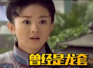 拍过广告、演过丫鬟,赵丽颖成为主角之前的20部作品你看过几个