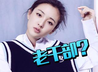 我们和吴倩聊微信,发现她和剧中完全不一样!一点都不一样!