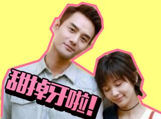 赵启平曲筱绡《欢乐颂2》实力虐狗!赵医生撩妹十级选手没跑了!