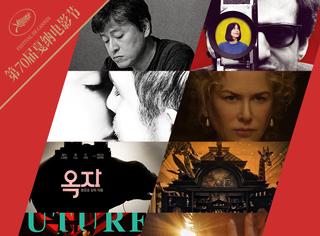 第70届戛纳电影节来了!这份世界级好看的片单够你看一整年!