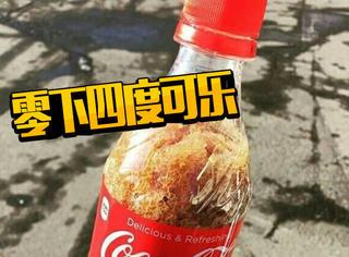 零下四度的可口可乐,摇一摇立刻变冰沙