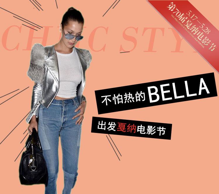 天儿越来越热,Bella妹穿上了她的皮草皮衣外套出发戛纳!