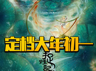 《捉妖记2》定档大年初一,撞档赵丽颖的《女儿国》和《狄仁杰3》
