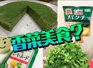 这些奇葩的【香菜美食】,你敢吃吗?