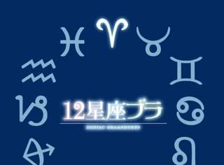 刷爆日本网络的「12星座感情关系表 」,有些星座看完想哭…