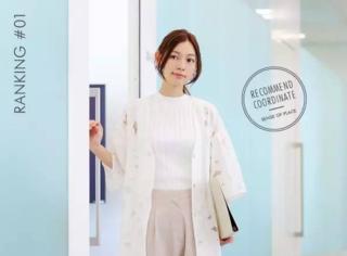 这个季节,通勤装怎么穿既舒服又时尚!日本时尚达人亲身授教