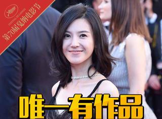 本届戛纳唯一带作品走红毯的女演员:杨子姗不止你看到这么简单