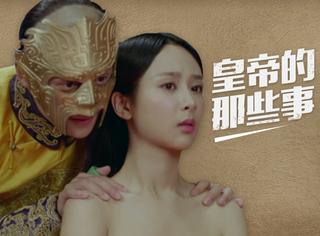 除了戴面具的秦俊杰,历史上的皇帝还有哪些羞羞的癖好?