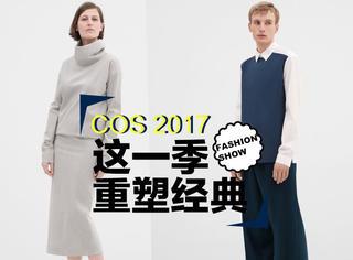 COS2017秋冬系列 | 低调色彩与工业感碰撞,被重塑的经典依旧吸睛