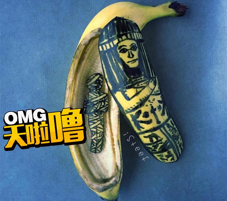在香蕉皮上作画弱爆了,这位艺术家玩出了新花样