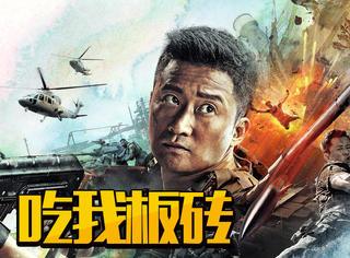 《战狼2》除了打枪、飞车、开坦克,吴京还用上了板砖!