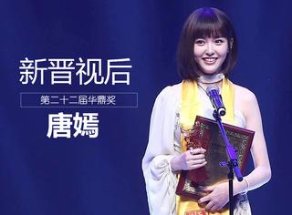 """唐嫣拿下第22届华鼎奖最佳女主角,新晋视后红毯偏爱""""斜肩装""""!"""