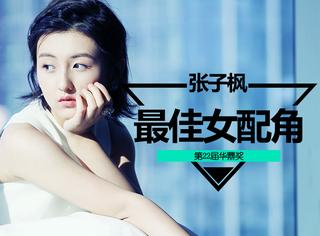 张子枫拿下第22届华鼎奖最佳女配角,00后小戏骨红毯终于穿对了?