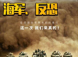 海军、反恐,《湄公河行动》姊妹篇《红海行动》亮相戛纳,中国军人将再次出击!