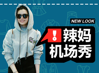 陈妍希背了三万块少女心爆棚的fendi包!当妈后更加逆生长!