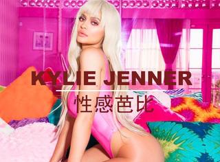 "Kylie Jenner变""肉弹芭比""这组大片让芭比从没如此性感过!"
