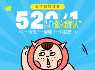 520&521,一句话/一张图/一条语音表白你喜欢的人!