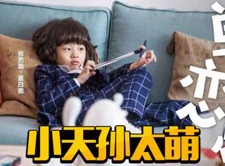 《单恋大作战》主角海报曝光,又见《三生三世》糯米团子阿离!