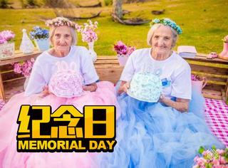 100岁双胞胎奶奶的生日派对,比小朋友还要萌