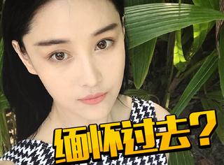 张馨予520发与李晨的旧照怀念过去?工作室发声明否认!