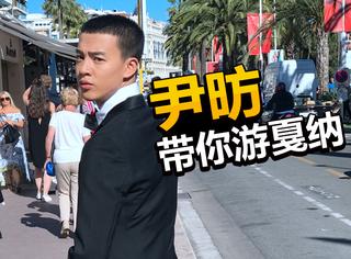 本届戛纳唯一带着作品的男演员,尹昉带你见识真正的国际电影节