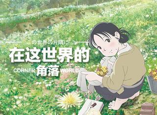 拿下旬报第一,口碑打败《你的名字》,这部日本动画真的反战吗?