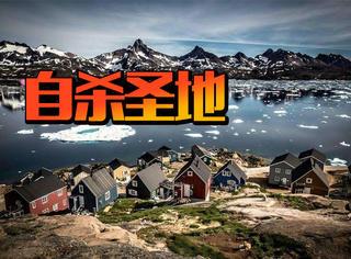 不见太阳会自杀?格陵兰岛成了新的自杀圣地