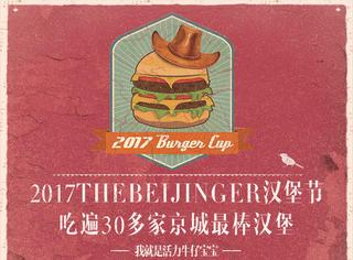 2017汉堡节| 吃遍30多家京城最棒汉堡是怎样一种体验?