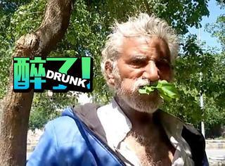 男子因为穷开始吃树叶,没想到却上瘾了