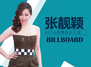 张靓颖出席Billboard公告牌音乐大奖,实力歌手红毯偏爱性感抹胸裙?