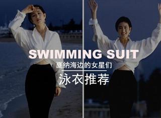 90年代女星示范戛纳度假怎么穿!没有时髦的泳衣我的海边look怎么美的起来?